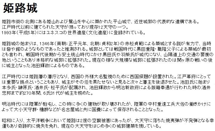 himeji7.jpg