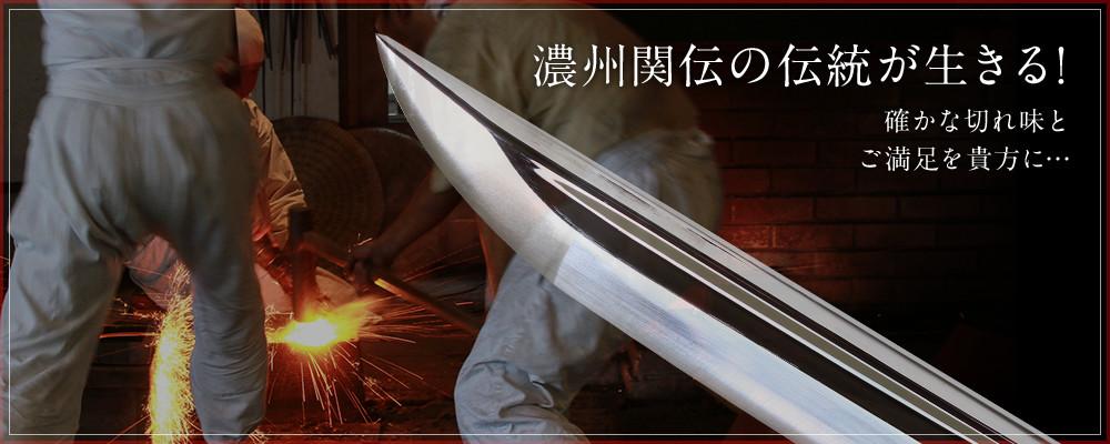 「関市の伝統工芸を伝える」刃物のことならV.ROADへ