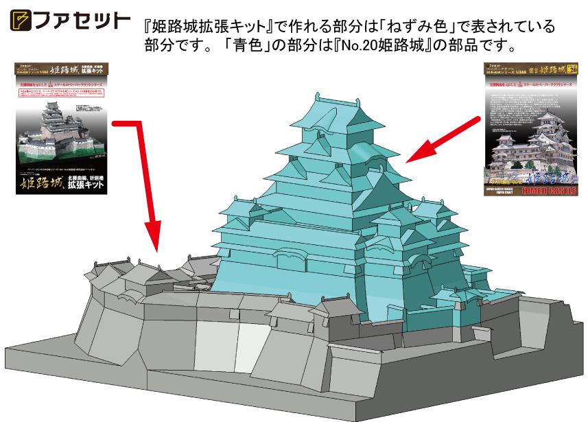 k-himeji2.jpg