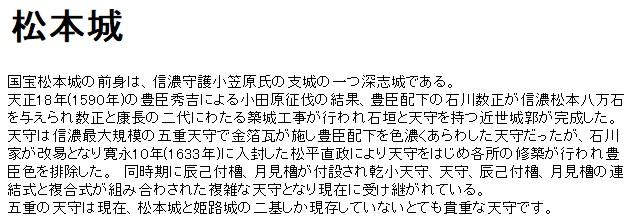 matumoto7.jpg
