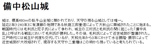 matuyama4.jpg