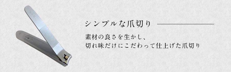 和 爪切り 関市の鍛冶・鵜飼 日本製(カバー付き)